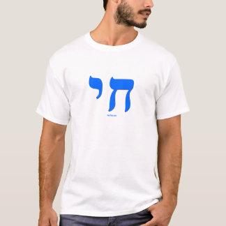 Camisas e presentes judaicos de Chai do hebraico