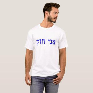 "Camiseta ""אניחזק"" - ""eu sou poderoso"" no hebraico"