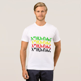 Camiseta እግዚአብሔር - deus no poster do Amharic