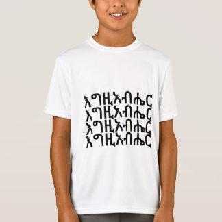 Camiseta እግዚአብሔር - deus no t-shirt das crianças do Amharic
