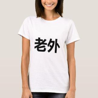 Camiseta 老外 de Laowai