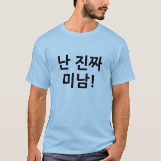 """Camiseta 난진짜미남! """"Camisa de Hangul da cara considerável"""""""
