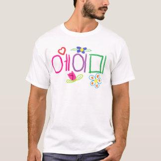 Camiseta Amy (no coreano)