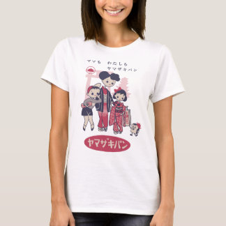 Camiseta Anúncio japonês do vintage bonito do 50