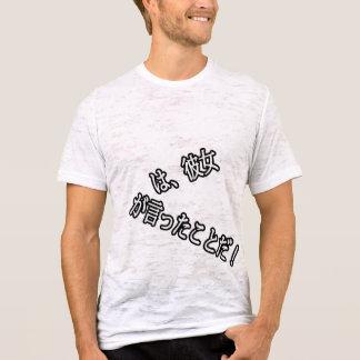 Camiseta Aquele é o que disse! Kanji japonês