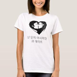 Camiseta Asiáticos da data de BWAM-I somente (coreanos)