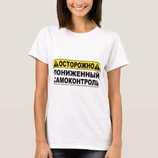 Camiseta Aviso! Baixo Selfcontroll