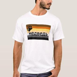 Camiseta Bandeira alegre do orgulho do urso do russo