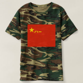 Camiseta Bandeira do PLA de China -) chinês do 八一军旗 do (do