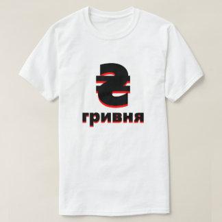 Camiseta branco ucraniano do hryvnia do гривня do ₴