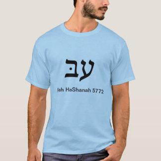 Camiseta Cabeça do ano 5772!