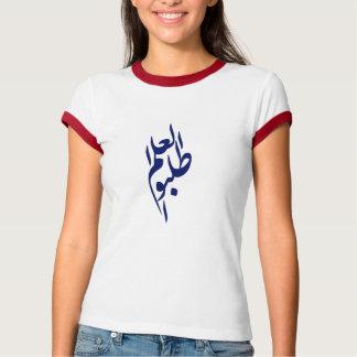 Camiseta Caligrafia do árabe do conhecimento da busca