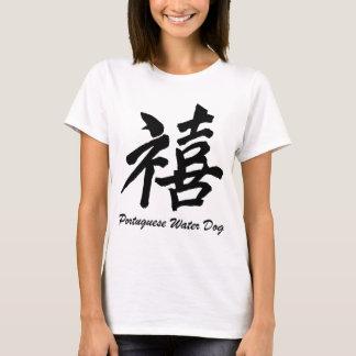 Camiseta Cão de água português da felicidade