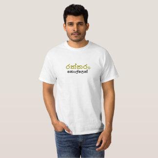 Camiseta Cavalheiro verdadeiro - Tshirt de Sinhala