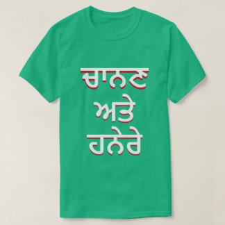 Camiseta Claro e escuridão no Punjabi (ਚਾਨਣਅਤੇਹਨੇਰੇ)