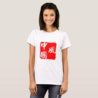 Camiseta cul do chinês da história de China do selo da
