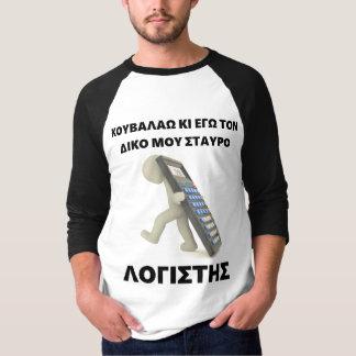 """Camiseta De """"MOU Stavro de Diko da tonelada do ego Kouvalao"""