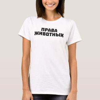 Camiseta Direitos dos animais (russo)
