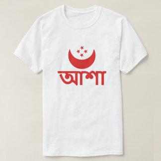 Camiseta esperança do আশা no bengali