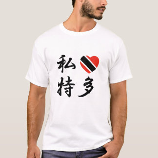 Camiseta EU AMO o t-shirt de TRINIDAD AND TOBAGO