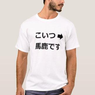 Camiseta Eu sou com idiota (no japonês)