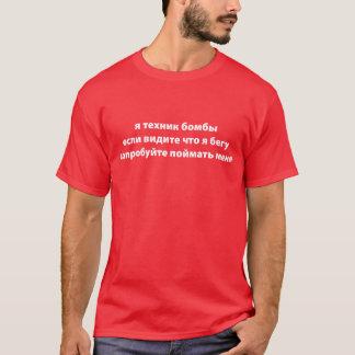 Camiseta Eu sou um técnico da bomba