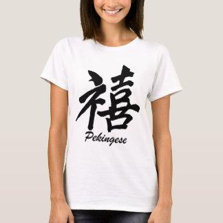 Camiseta Felicidade Pekingese