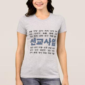 Camiseta Fundo claro do trabalho de missionário (coreano de