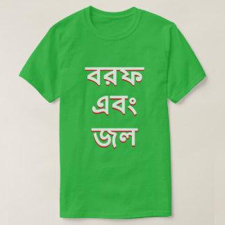 Camiseta Gelo e água no bengali
