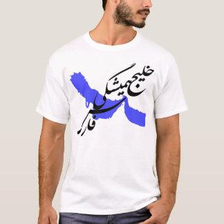 Camiseta Golfo Pérsico, frase patriótica