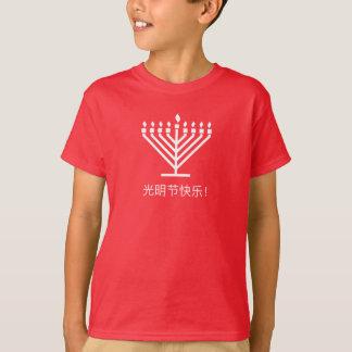 Camiseta Hanukkah feliz no chinês