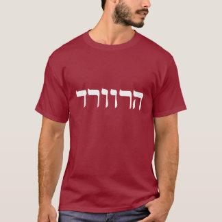 Camiseta Harvard clássico Hillel