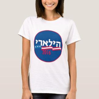 Camiseta Hebraico 2016 de Hillary Clinton