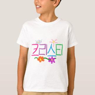 Camiseta Kristi/Christie/Christy/Kristy