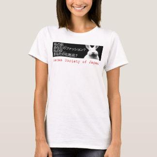 Camiseta Minha pele no japonês - sociedade do Vegan
