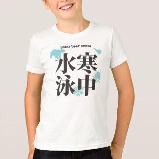 Camiseta natação sazonal do kanji na água fria