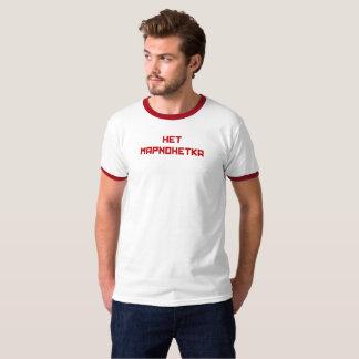 Camiseta NENHUM FANTOCHE! - no t-shirt dos homens da