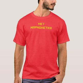 Camiseta NENHUM FANTOCHE! - no t-shirt dos homens do russo
