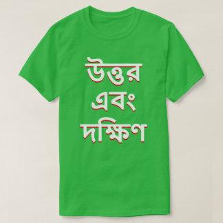 Camiseta Norte e Sul no bengali