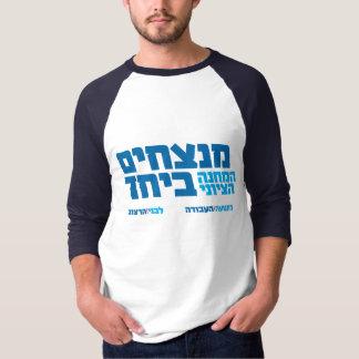 Camiseta O acampamento/HaMahane sionista HaTzioni