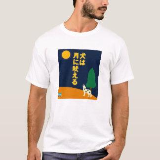 Camiseta O cão descasca na lua no japonês
