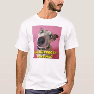 Camiseta O cão engraçado pergunta no russo se sensação de u