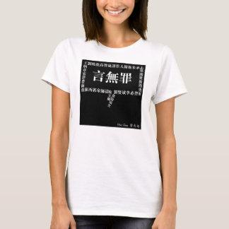 """Camiseta O """"discurso não é um crime!"""" t-shirt"""