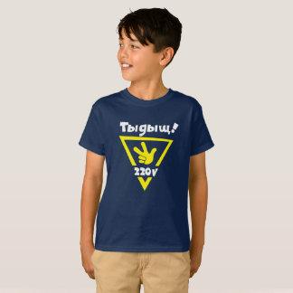Camiseta O Fixies | extremamente secreto - Tideesh!