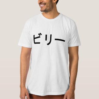 """Camiseta O nome dado """"Billy"""" em Katakana. japoneses"""
