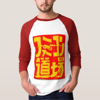 Camiseta O t-shirt w/Pulse do logotipo do selo do Dojo de
