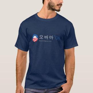 Camiseta Obama 't-shirt de 08 coreanos