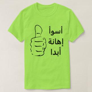Camiseta Os polegares levantam e o insulto o mais mau nunca