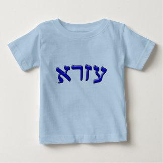 Camiseta Para Bebê Ezra na rotulação hebréia do bloco