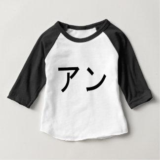 """Camiseta Para Bebê Os nomes """"Ann"""" e """"Anne"""" no japonês"""